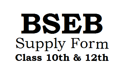 BSEB 10th and 12th Compartmental form 2019