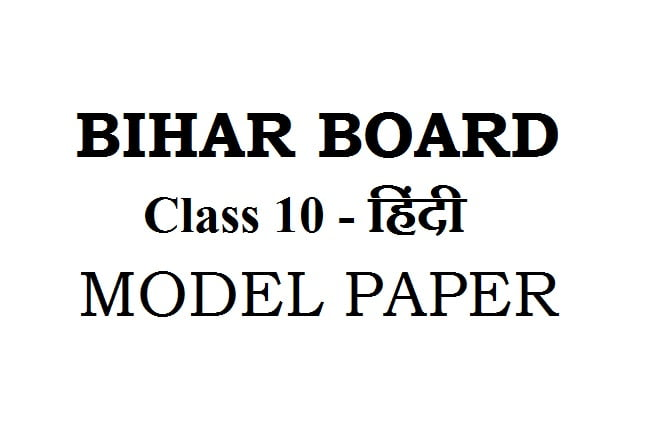 Bihar Board 10th Hindi Model Paper 2020