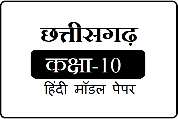CGBSE 10th Hindi Model Paper 2020