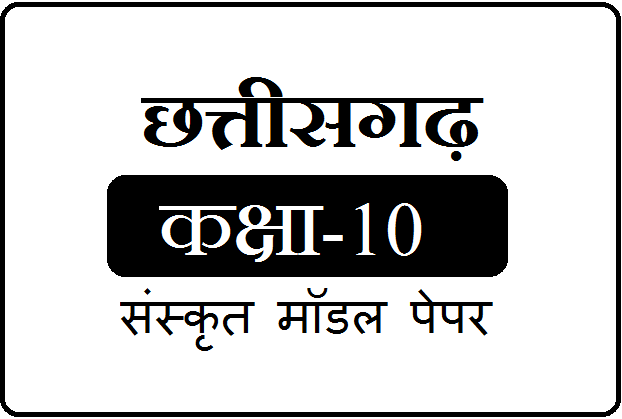 CGBSE 10th Sanskrit Model Paper 2020