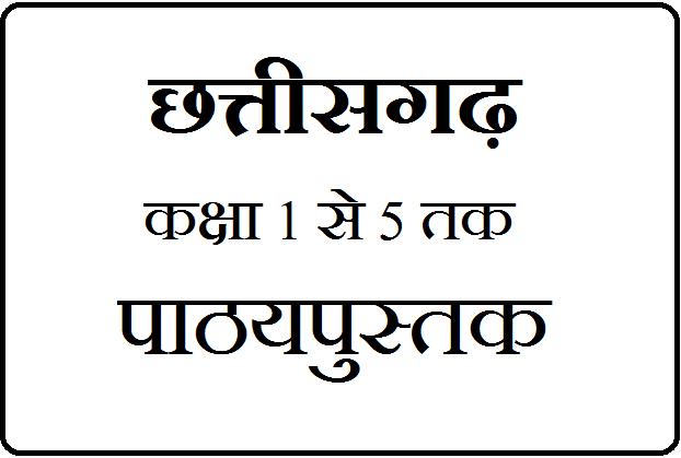 Chhattisgarh 1st, 2nd, 3rd, 4th and 5th class books 2020