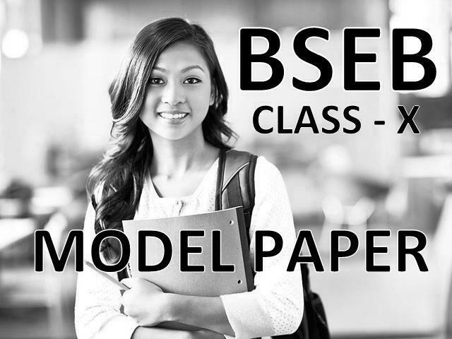 Bihar Board 10th Class Model Paper 2021