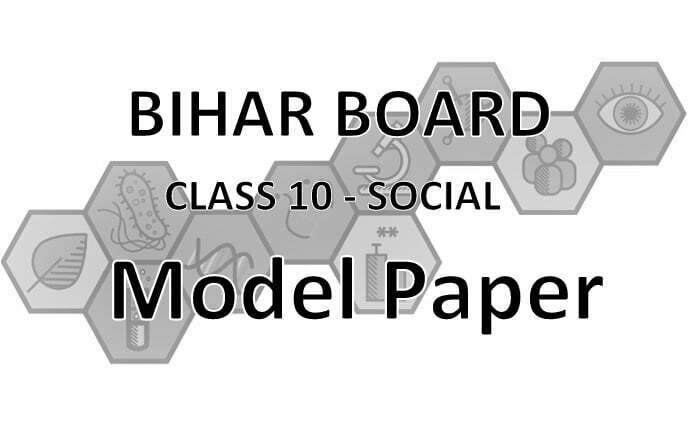 Bihar Board 10th Social Model Paper 2021