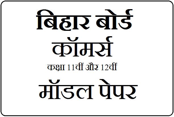 Bihar 12th Commerce Model Paper 2020