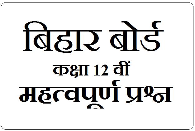 Bihar Board 12th Important Question 2020 (Arts, Science & Commerce)