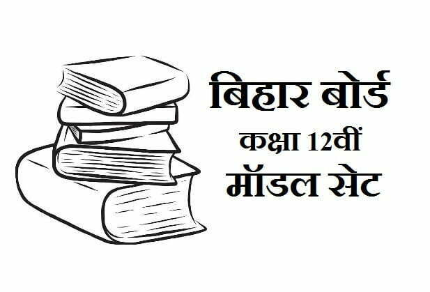 Bihar Board 12th Model Set 2021 Download Hindi & English Medium (*Latest)