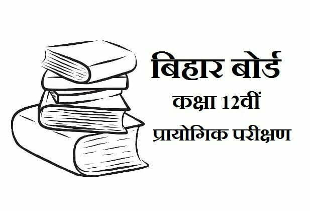 Bihar Board Practical Model Paper 2020