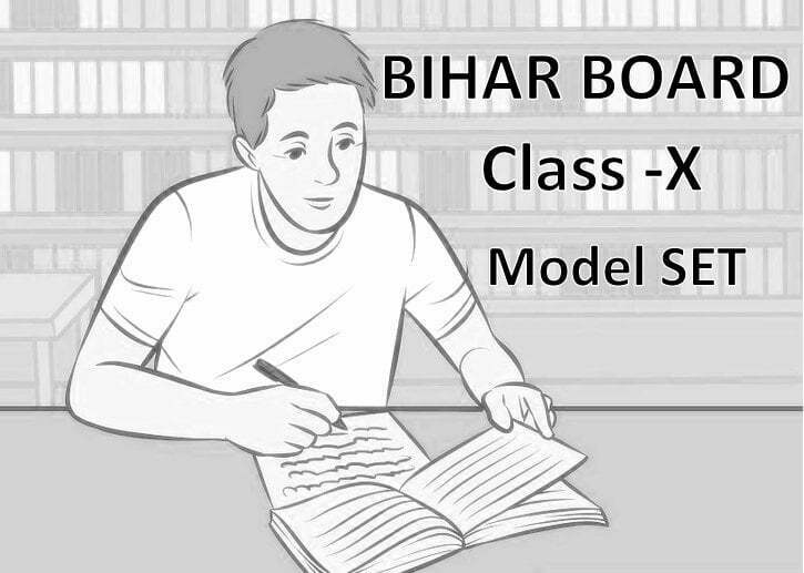 Bihar Board 10th Model set 2021