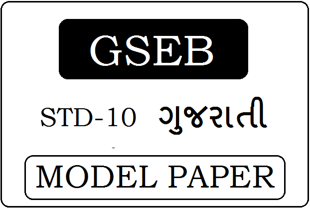 GSEB STD-10 Gujarati Model Paper 2020 Pdf Download (*Latest)
