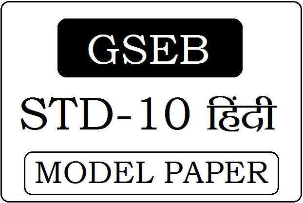 GSEB STD-10 Hindi Model Paper 2020 Pdf Download (*Latest)