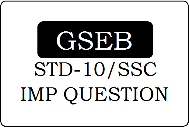 GSEB STD-10 Important Question 2020