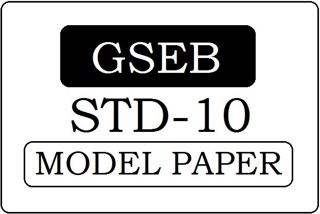 GSEB STD-10 Model Paper 2021