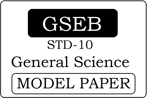 GSEB SSC Science & Technology  Model Paper 2020