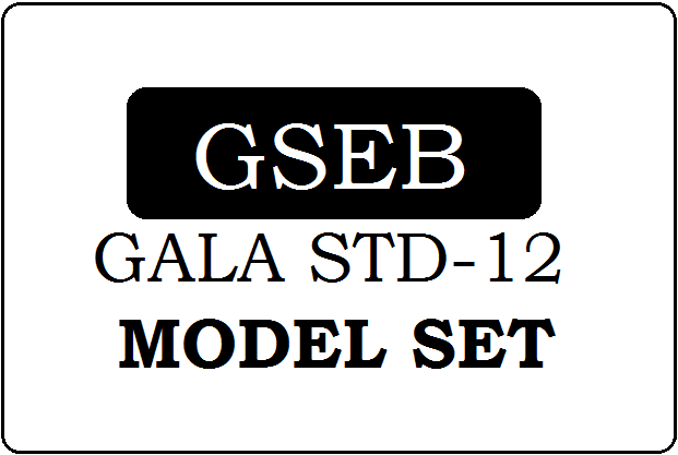 GSEB STD-12 GALA Question Paper 2020