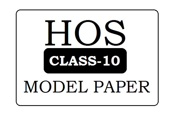 HOS 10th Model Paper 2020