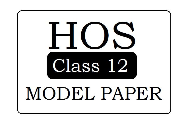 HOS 12th Model Paper 2020