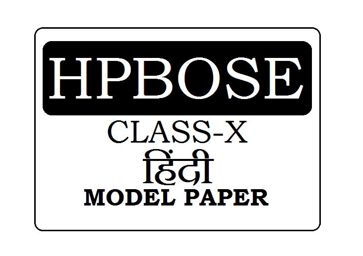 HP Board 10th Hindi Model Paper 2020