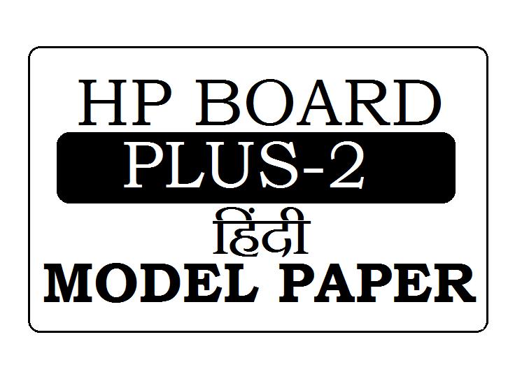 HPBOSE 12th Hindi Model Paper 2020