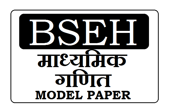 BSEH 10th Maths Model Paper 2021