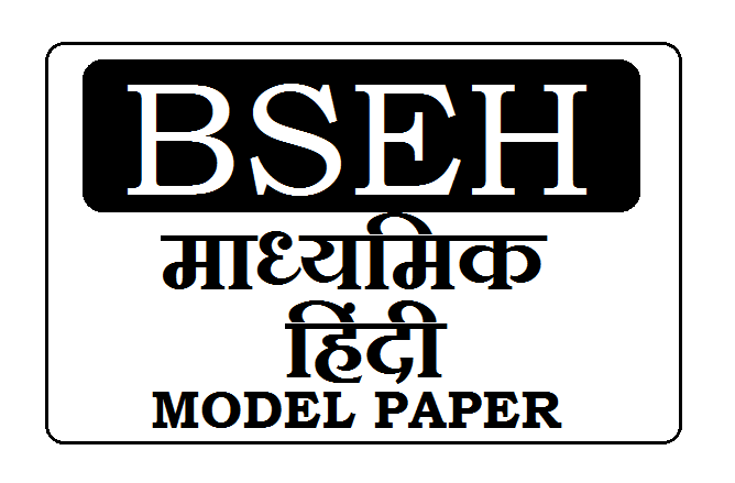 BSEH 10th Hindi Model Paper 2020, HBSE Matric HIndi Question Paper 2020 Pdf Download