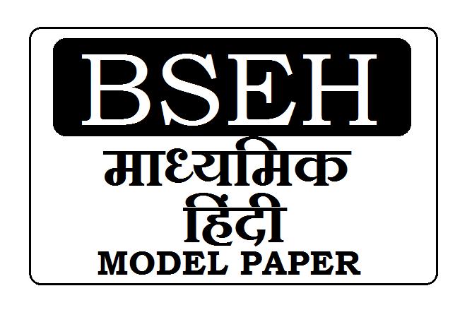 BSEH 10th Hindi Model Paper 2020