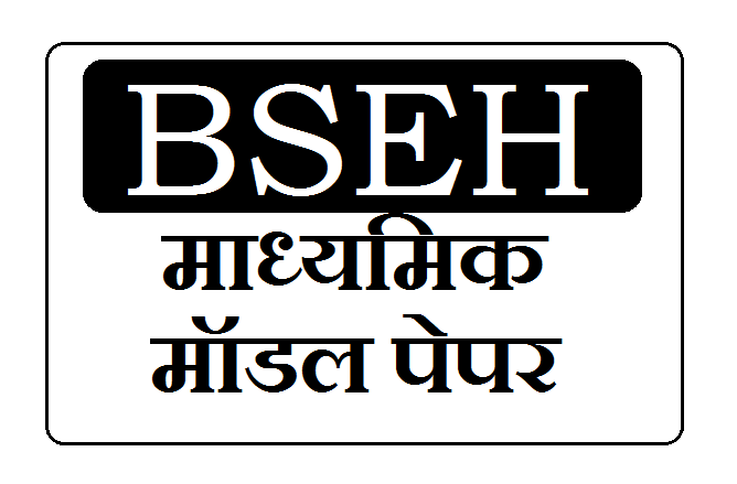 BSEH 10th Model Paper 2021