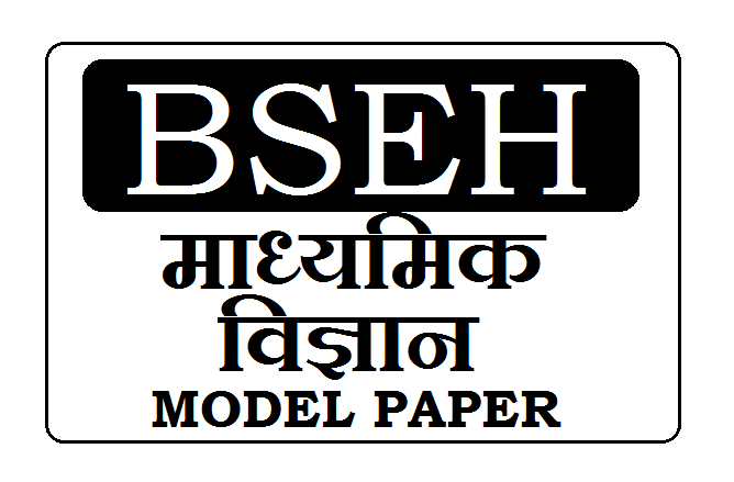 BSEH 10th Science Model Paper 2020 for Physics, Chemistry and Biology