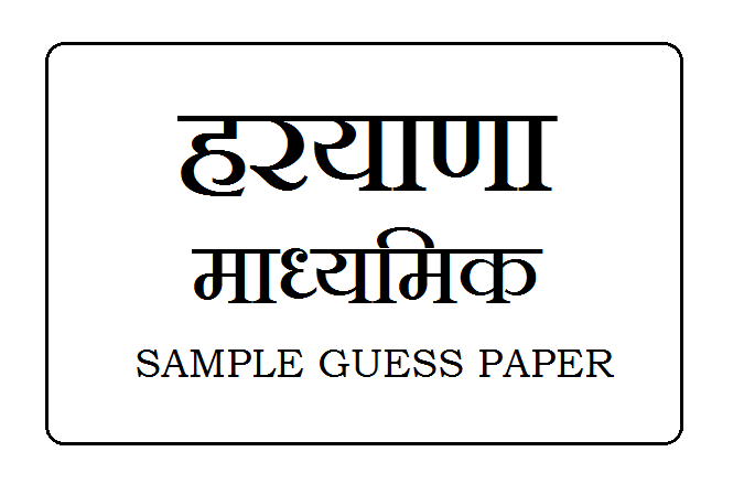 BSEH 10th Sample Guess Paper 2021