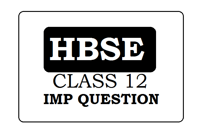 HBSE 12th Important question 2020