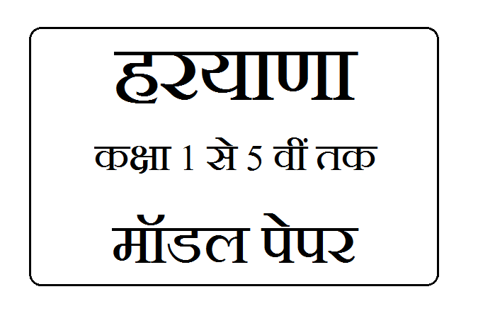 Haryana Class 1 2 3 4 5 Model Paper 2020 Pdf Download Hindi