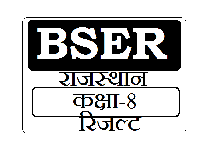 Rajasthan 8th Result 2019 (*Available Here)