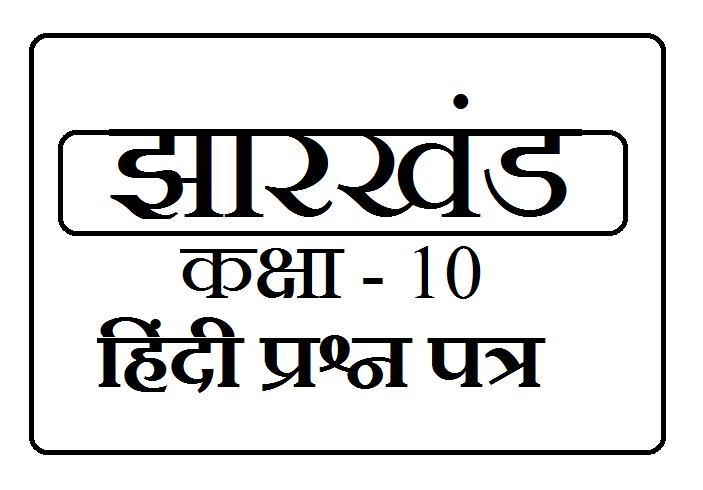 JAC 10th Hindi Model Paper 2021