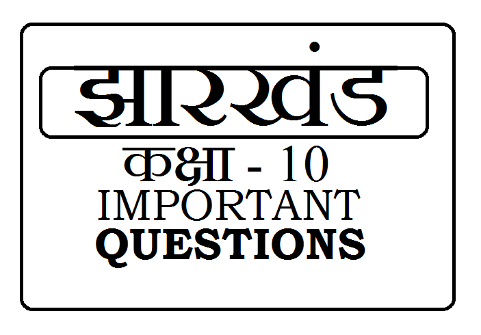 JAC 10th Important Question 2020 Pdf (*All Subject)