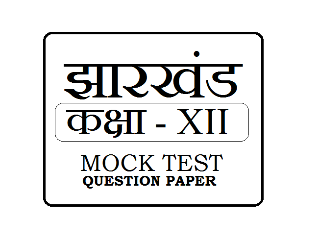 JAC 12th Mock Test Question paper 2020
