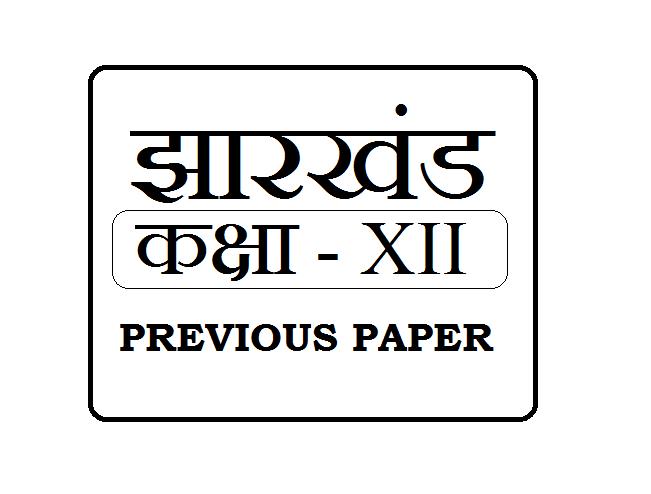 JAC 12th Previous Paper 2021