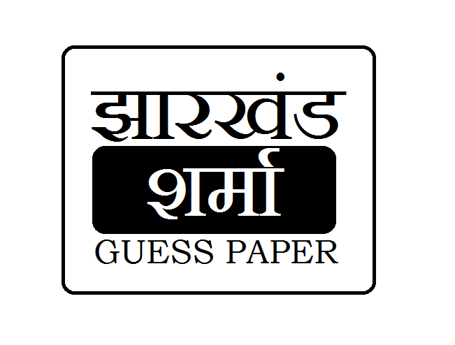 JAC 12th Sharma Guess Paper 2021