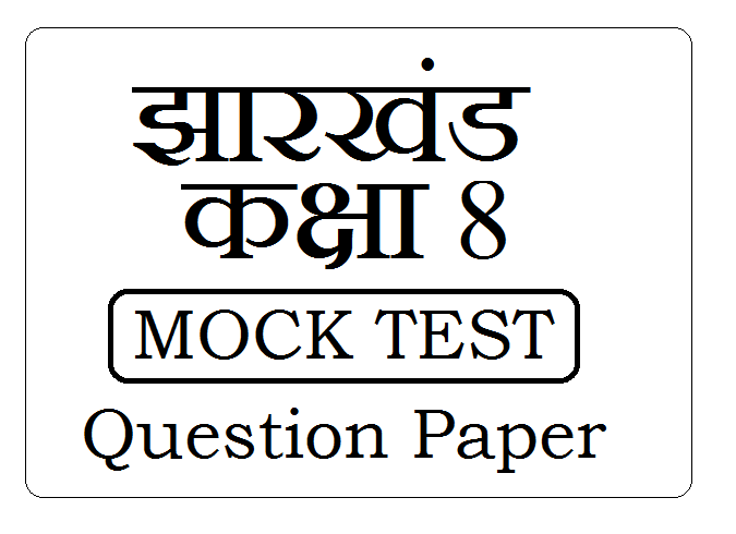 JAC 8th Class Mock Test Question Paper 2020