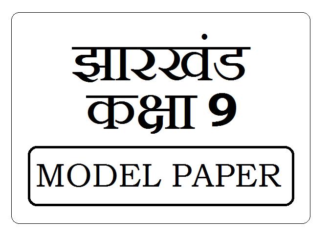 JAC 9th Model Paper 2020