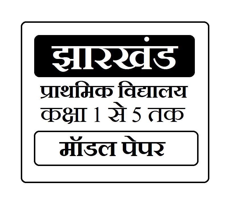 Jarkhand Class 1 2 3 4 5 Model Paper 2020