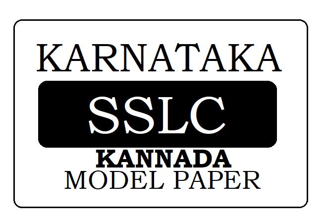 KAR 10th Model Paper 2020