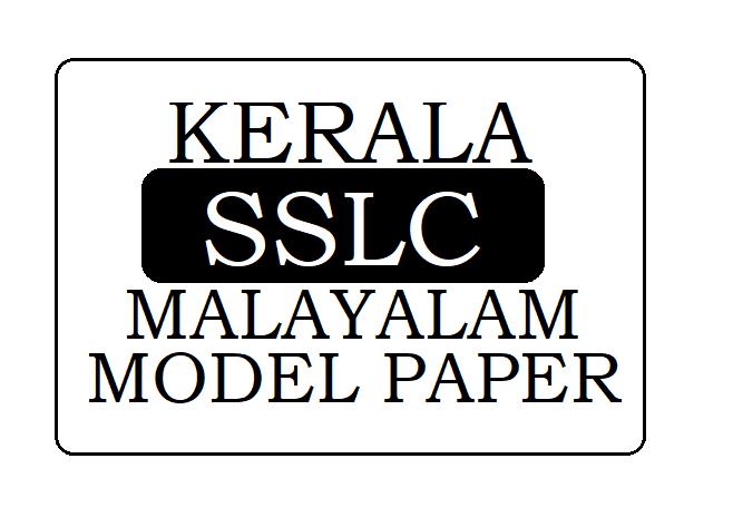 Kerala SSLC Malayalam Model Paper 2021