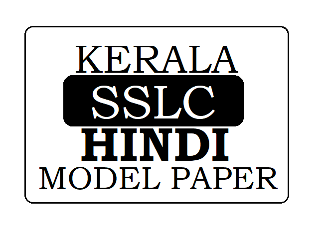 Kerala SSLC / STD-10 Hindi Model Paper 2021