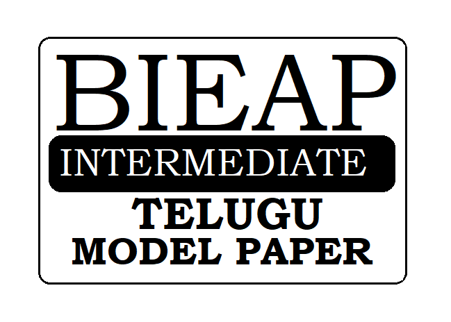 AP 1st & 2nd Inter Telugu Model Paper 2020