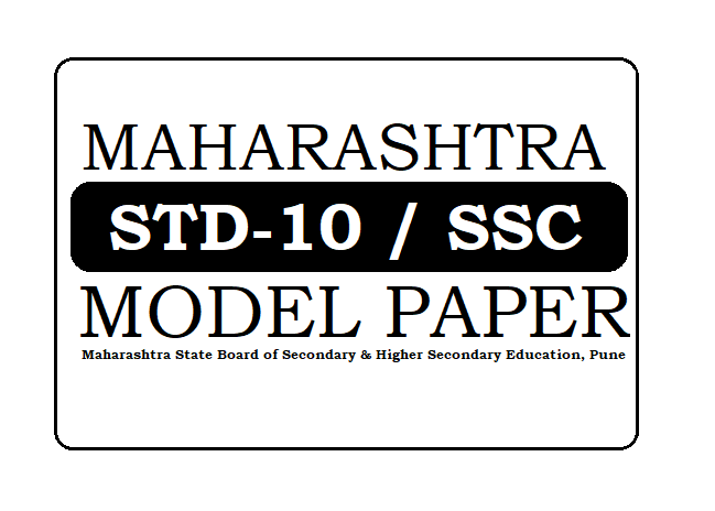Maharashtra SSC Question Paper 2021