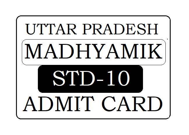 UP Board 10th Admit Card 2021
