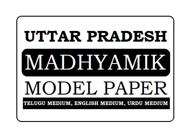 UP Board 10th Model Paper 2020