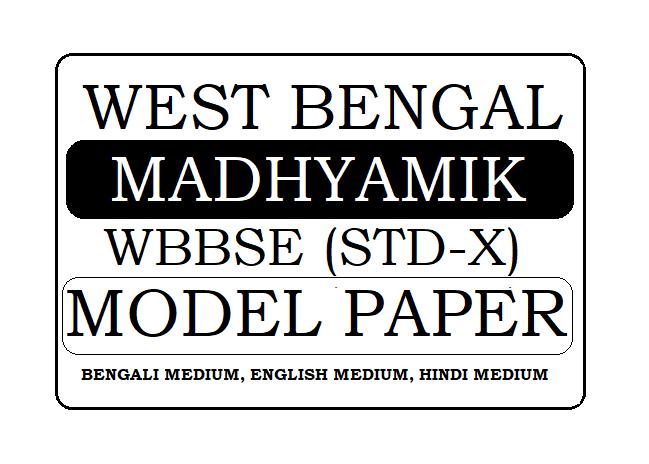 WBBSE Model Paper 2021