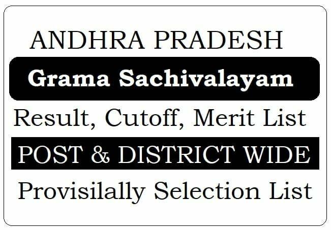 AP Grama Sachivalayam Results 2021