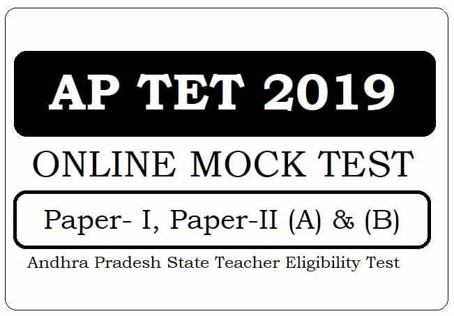 AP TET Online Mock Test 2019