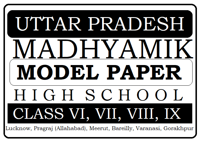 UP Board 6th, 7th, 8th, 9th Class Model Paper 2021